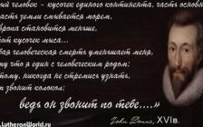 3 1 МАРТА – Джон Донн , день поминовения (История)