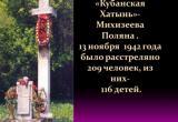 Михизеева Поляна - Семь черных крестов...